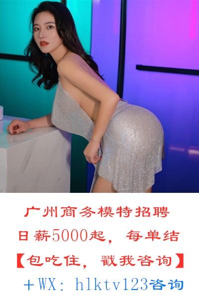 广州招聘外围女公关日薪5000起