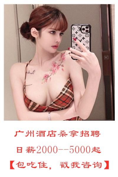广州酒店桑拿招聘技师公关日薪2000起